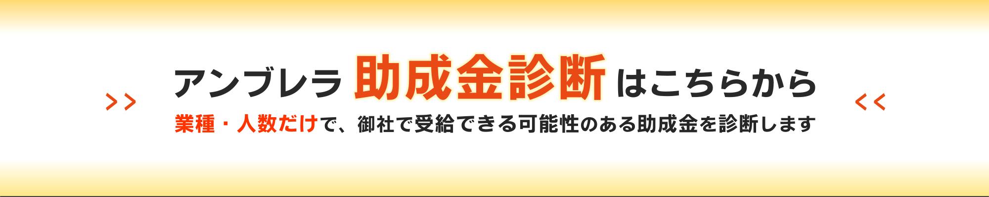 umbrella 助成金診断バナー